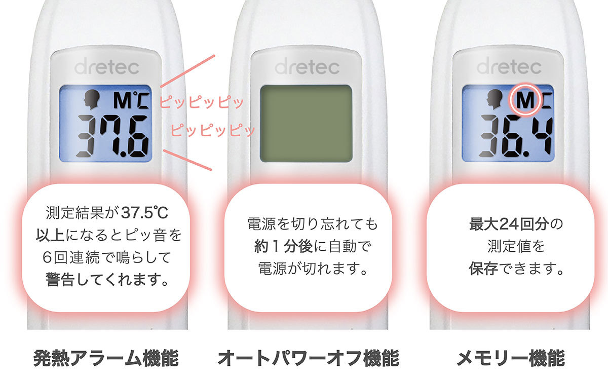 おすすめ 体温計 非 接触